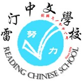 Reading Chinese School